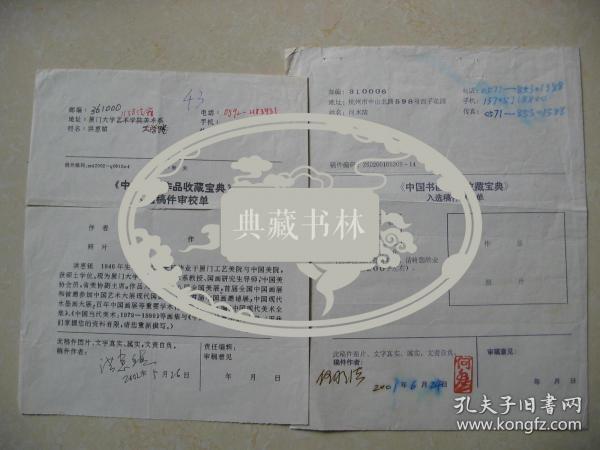 浙江杭州著名山水花鸟画家 何水法、厦门大学书画家洪惠镇签名审批单 签名保真 签名资料见图