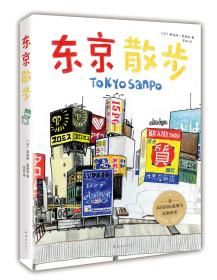 正版包邮 东京散步 日本东京旅游攻略地图游记类书籍导览手册2020东京奥运会旅行笔记手账异国生活纪录