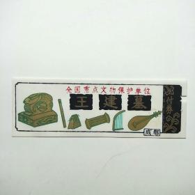 塑料门票:成都 王建墓 门票