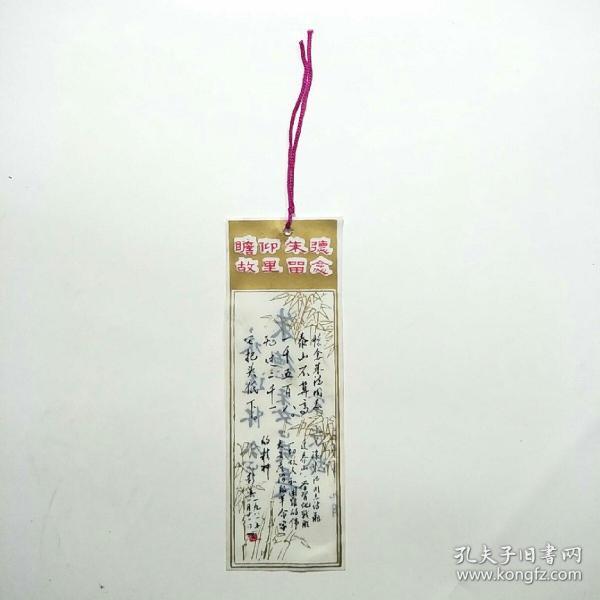 塑料书签门票:瞻仰朱德故里留念(宋庆龄、彭真题词)