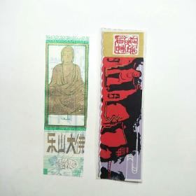 塑料门票:凌云栈道、乐山大佛(1组2枚合售)