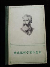 狄慈根哲学著作选集