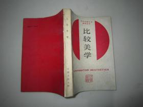 比较美学(中外比较文化教学丛书)