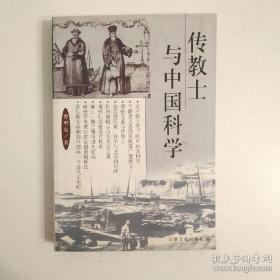 传教士与中国科学