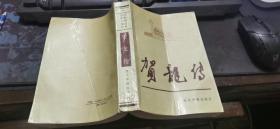贺龙传  大32开本