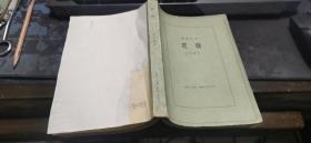 逻辑丛刊:逻辑    大32开本  1962年一版二印  包快递费