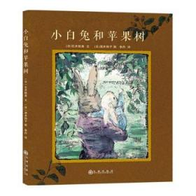 小白兔和苹果树 [日] 石井睦美 著 9787510869624