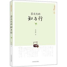 茶文化的知与行 孙忠焕 9787109240209