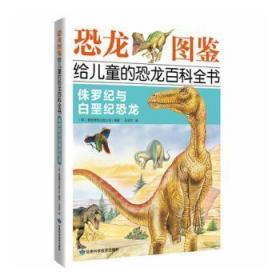全新正版图书 侏罗纪与白垩纪恐龙英国琥珀出版公司甘肃科学技术出版社9787542425515易呈图书专营店