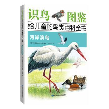 全新正版图书 河岸滨鸟英国琥珀出版公司甘肃科学技术出版社9787542425508易呈图书专营店