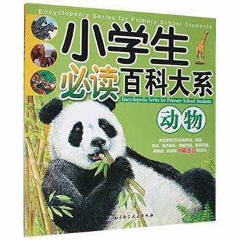 全新正版图书 动物未知北京科学技术出版社9787530455463易呈图书专营店
