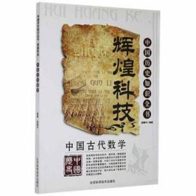 全新正版图书 中国古代数学赵籍丰北京科学技术出版社9787530416730易呈图书专营店