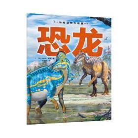 全新正版图书 恐龙/神奇动物在哪里艾米丽·鲍曼吉林科学技术出版社9787557877538 恐龙儿童读物学龄前儿童易呈图书专营店