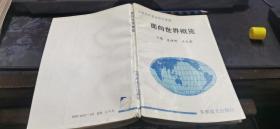 面向世界概览(国家社科基金研究课题)大32开本  包邮挂费
