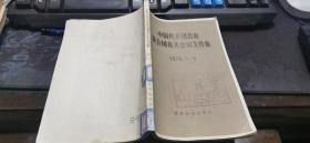 中国代表团出席联合国有关会议文件集1979.1-6  【馆藏 品相好】