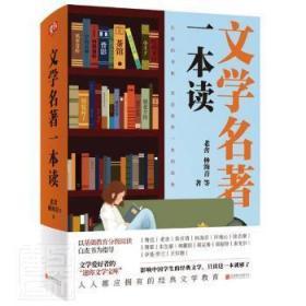 全新正版图书 文学名著一本读(精)老舍林海音北京联合出版公司9787559644435 阅读课中学课外读物普通大众特价实体书店