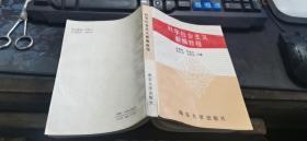 科学社会主义新编教程  大32开本  包快递费