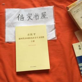 习近平新时代中国特色社会主义三十讲(大字本)。