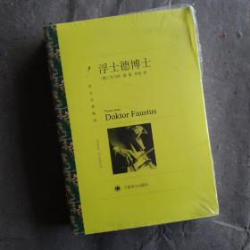 译文名著精选:浮士德博士