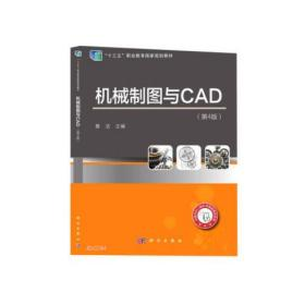 机械制图与CAD(第4版)