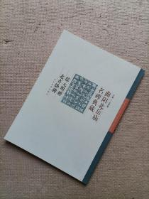 北岳庙名碑典藏:邸元明碑、北齐卧碑 (16开本,一册)实物如图,图货一致的,一书一图的)