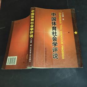 中国体育社会学评说