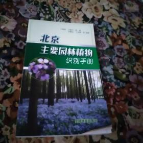 北京主要园林植物识别手册