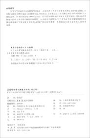 汉日母语者识解差异研究(日文版)