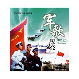 军歌嘹亮 上海教育出版社 吴永玲 著作 西洋音乐 9787544426350正版全新图书籍Book