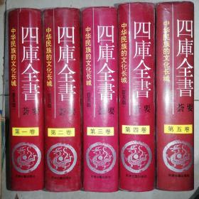 四库全书/荟要(全五卷)