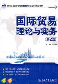 国际贸易理论与实务(第2版)缪东玲