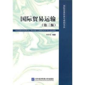 国际贸易运输(第3版)姚新超
