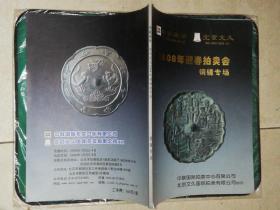 中联国拍 /北京文久,2008年迎春拍卖会:铜镜专场