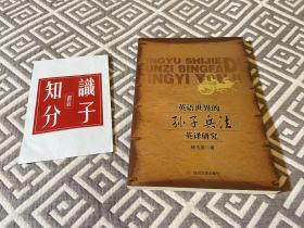 英语世界的《孙子兵法》英译研究