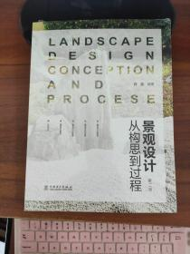 景观设计:从构思到过程(第2版)