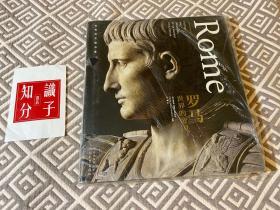 世界古文明书系·罗马:世界的帝国
