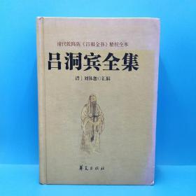 吕洞宾全集(一版一印)