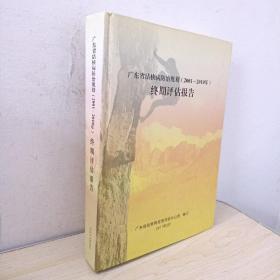 广东省结核病防治规划(2001-2010年)终期评估报告 ..'