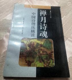 禅月诗魂:中国诗僧纵横谈(1994一版一印5000册)