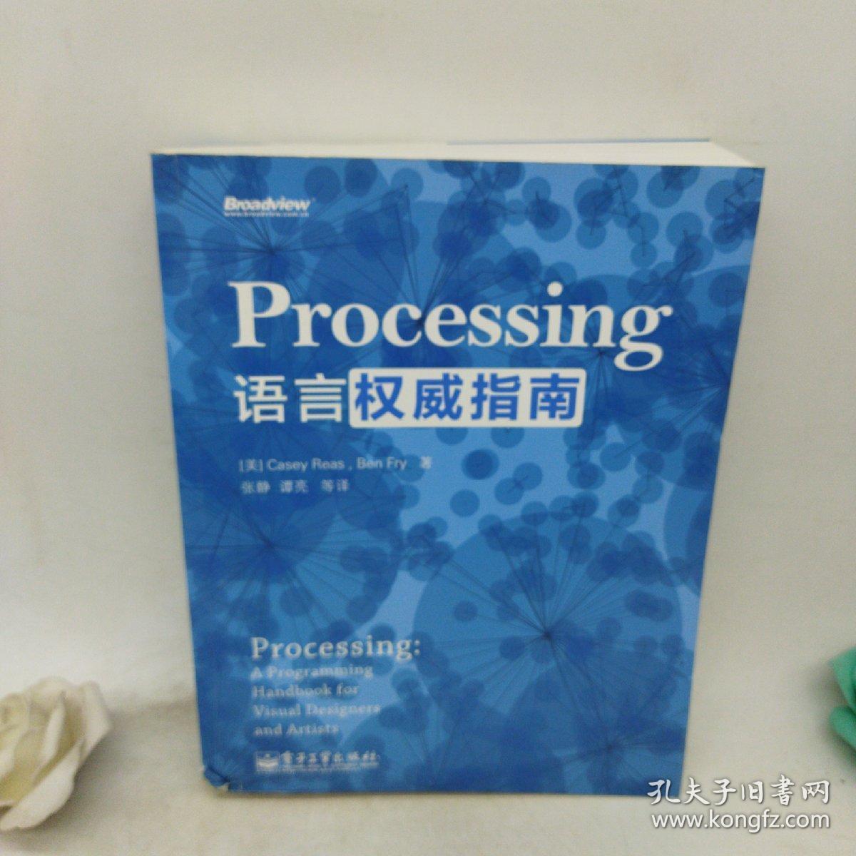 Processing语言权威指南