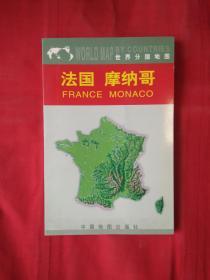 世界分国地图 法国 摩纳哥