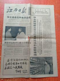 江西日报1977年10月7日