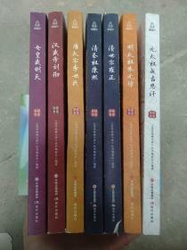 国学经典文库中华帝王传奇  7册