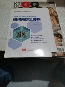 如何预防尘肺病