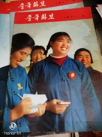 人民画报 1971年第2期 朝鲜文版(全本不缺页)