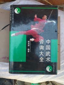 中国武术咨询大全(一版一印)