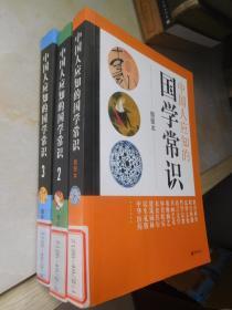 中国人应知的国学常识(全3册)【插图本】