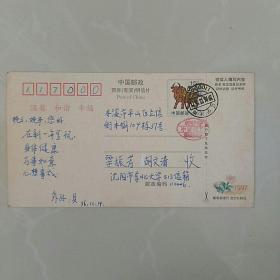 1997贺年有奖明信片,1996年实寄片,加盖邮资改作40分售价改作100分,