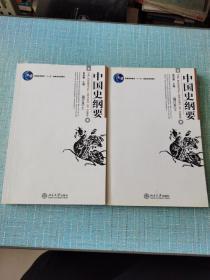 中国史纲要(增订本上下)