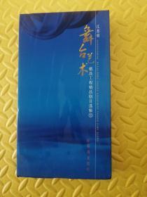 舞台艺术(精品工程精品剧目选辑五     8张光盘)
